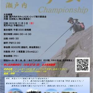 第六回 瀬戸内 チヌ Championship