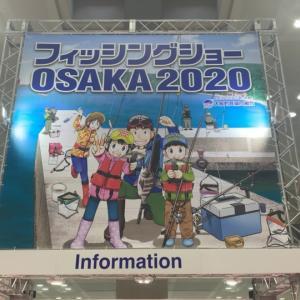 フィッシングショーOSAKA2020 一般公開日初日