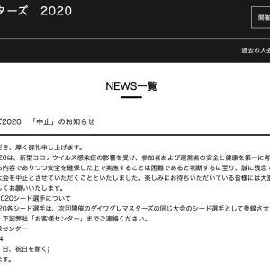 第28回ダイワグレマスターズ2020 「中止」のお知らせ