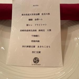 中華フレンチ⁉️フレンチ中華⁉️