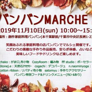 【お知らせ】イベント2つ!本千葉&幕張でマルシェ