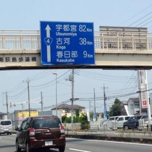 【8/1】いろんなものに会う冒険〜!!【埼玉→栃木】