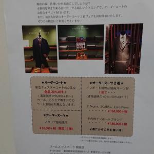 【コートフェア&スーツ2着フェア】
