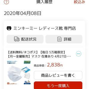 *マスク購入品(51枚 2,838円 送料無料)*