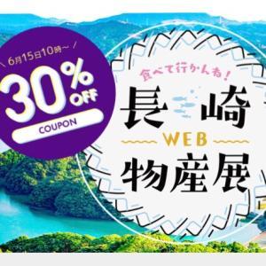 *購入品♡30%off!長崎県応援WEB物産展・父の日まで1週間をきりました*