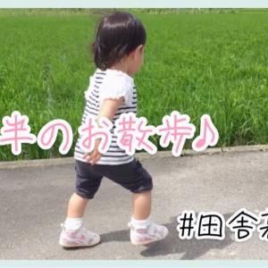 *《1歳半の娘》午前中のお散歩♪・降園後は爆発寸前…*