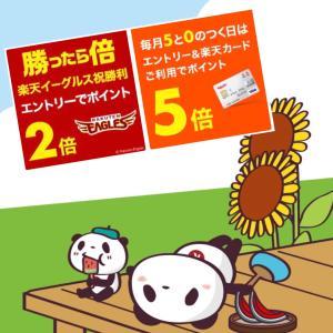 *《楽天》パンパース在庫あり!夏休みのお昼ご飯やおやつに♡買いまわりでお買い得!*