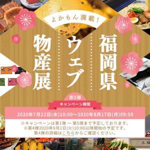 *お米や美味しいものが安い♡福岡WEB物産展*