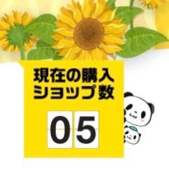 *【楽天購入品】嬉しい♡『日用品のタダポチ』*