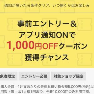 *終了《来ました!》1,000円offのアプリクーポン♡*