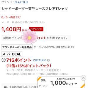 *《BeBe》3桁プライス♡60%off & 15%ポイントバック*