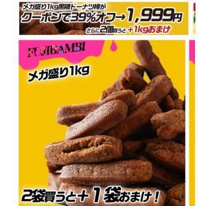 ❁《新発売記念☆》メガ盛り!黒糖ドーナツ棒♡*。゚❁