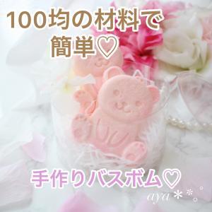 ❁【100均】簡単&可愛い♡手作りのバスボム(材料と作り方)♡*。゚❁