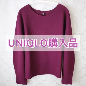 ❁【UNIQLO購入品*着画】1,990円のセーターと390円のワゴン品♡*。゚❁