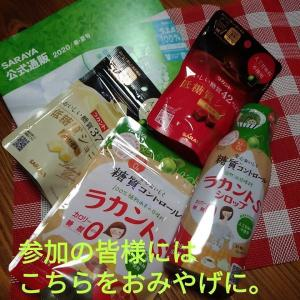 【受付は6/29まで】糖質オフの基本を学べる美味しいレッスン