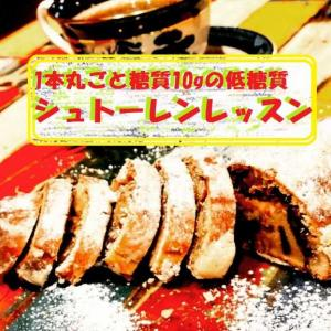 12/6(日)簡単!美味しい!低糖質シュトーレン講習会
