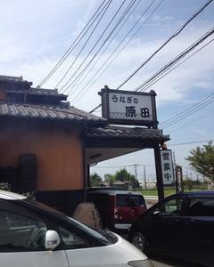 うなぎの原田へ行ってきました♪