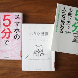 時間を有効に使いたい!習慣を見直したくて手に取った本3冊と、新しく習慣にしたいこと。