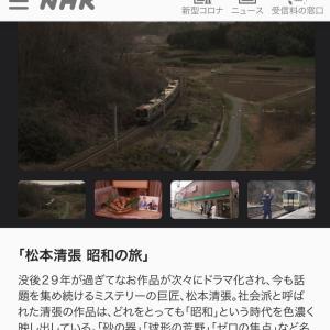 「松本清張 昭和の旅」備後落合駅へ