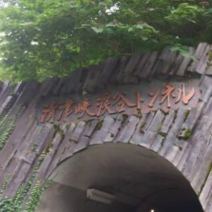 9月13日、清津峡へ
