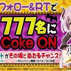 Coke ON ドリンクチケット 777名プレゼントキャンペーン