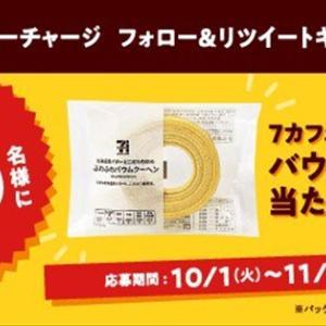 セブンカフェ ふわふわバウムクーヘン 310名プレゼントキャンペーン