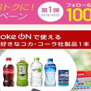 Coke ON ドリンクチケット 1000名プレゼントキャンペーン