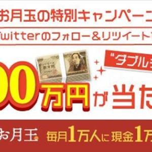 現金100万円プレゼントキャンペーン