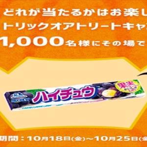 コンビニアイス・お菓子 1000名プレゼントキャンペーン