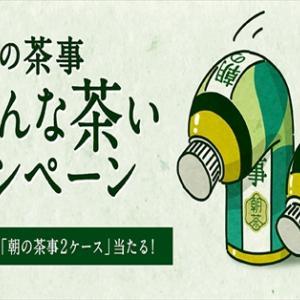 アキュア伊藤園朝の茶事2ケースプレゼントキャンペーン
