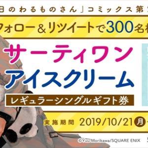 サーティワンアイスクリームギフト券 300名プレゼントキャンペーン