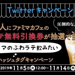 ファミマのカフェラテ無料引換券10万人プレゼントキャンペーン
