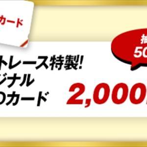 QUOカード2000円分500名プレゼントキャンペーン