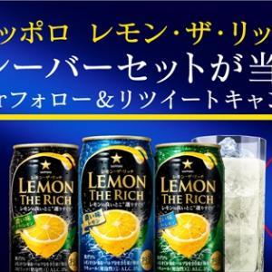 サッポロ レモン・ザ・リッチ 飲み比べセットプレゼントキャンペーン