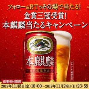 金賞三冠受賞の本麒麟333名プレゼントキャンペーン