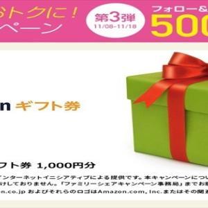 Amazonギフト券1000円分500名プレゼントキャンペーン