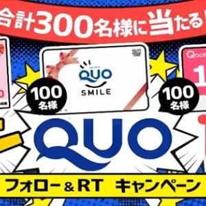 ギフトカード1,000円分 300名プレゼントキャンペーン
