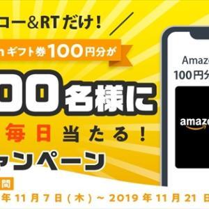 Amazonギフト券1000名プレゼントキャンペーン
