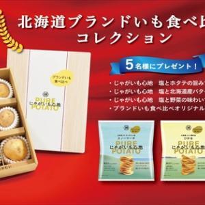 コイケヤ北海道ブランドいも食べ比べBOXプレゼントキャンペーン