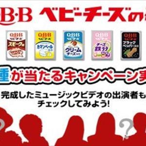 Q・B・Bベビーチーズ全9種セットプレゼントキャンペーン