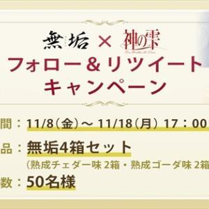 森永乳業クラフト無垢4箱セットプレゼントキャンペーン