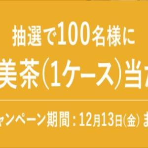 爽健美茶1ケースプレゼントキャンペーン
