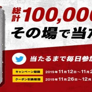 リアルゴールドドラゴンブースト引き換えクーポン10万名プレゼントキャンペーン