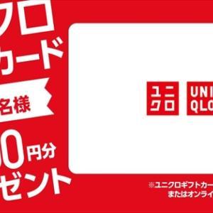 ユニクロギフトカード10000円分プレゼントキャンペーン