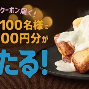 マックカード2000円分プレゼントキャンペーン