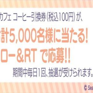 ファミマカフェ コーヒー引換券 5000名プレゼントキャンペーン