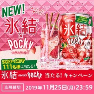 キリン 氷結 meets Pocky プレゼントキャンペーン