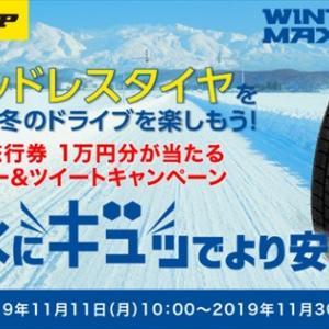 旅行券1万円分×100名プレゼントキャンペーン
