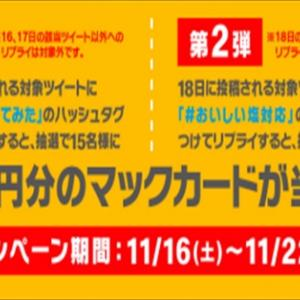 マックカード1000円分プレゼントキャンペーン