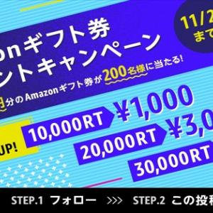 Amazonギフト券 最大100万円分プレゼントキャンペーン